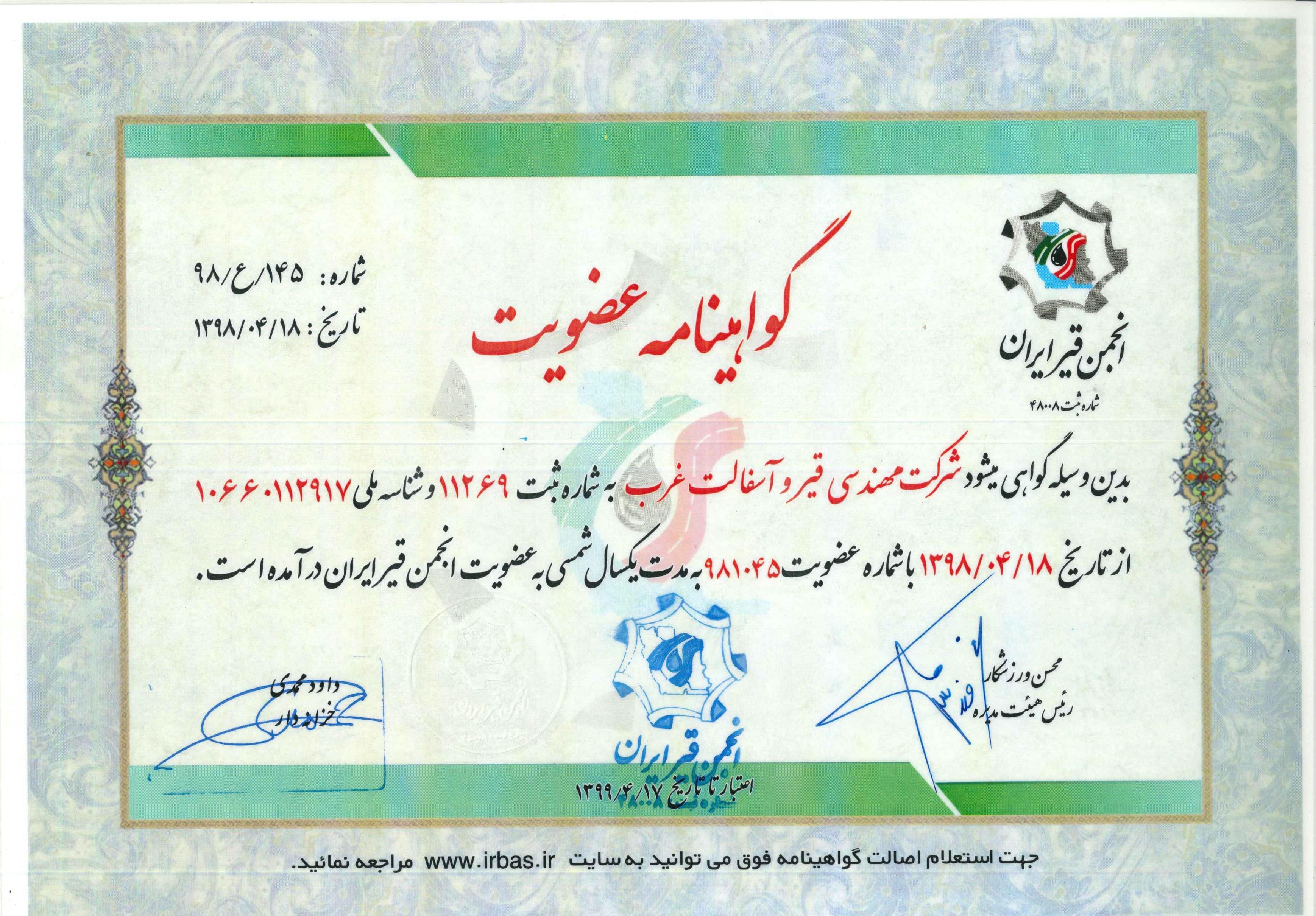 گواهینامه عضویت انجمن قیر ایران
